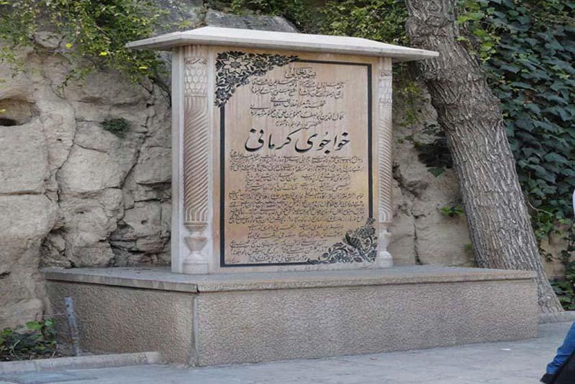 مقبره خواجوی کرمانی